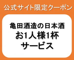 亀田酒造日本酒サービスクーポン