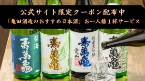 新宿三丁目で日本酒飲むなら居酒屋「ぞんぶん」