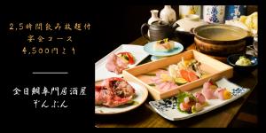 新宿三丁目で金目鯛を堪能する宴会なら【ぞんぶん】