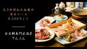 金目鯛を贅沢に味わえる飲み放題付き宴会コースが充実した新宿三丁目の居酒屋「ぞんぶん」
