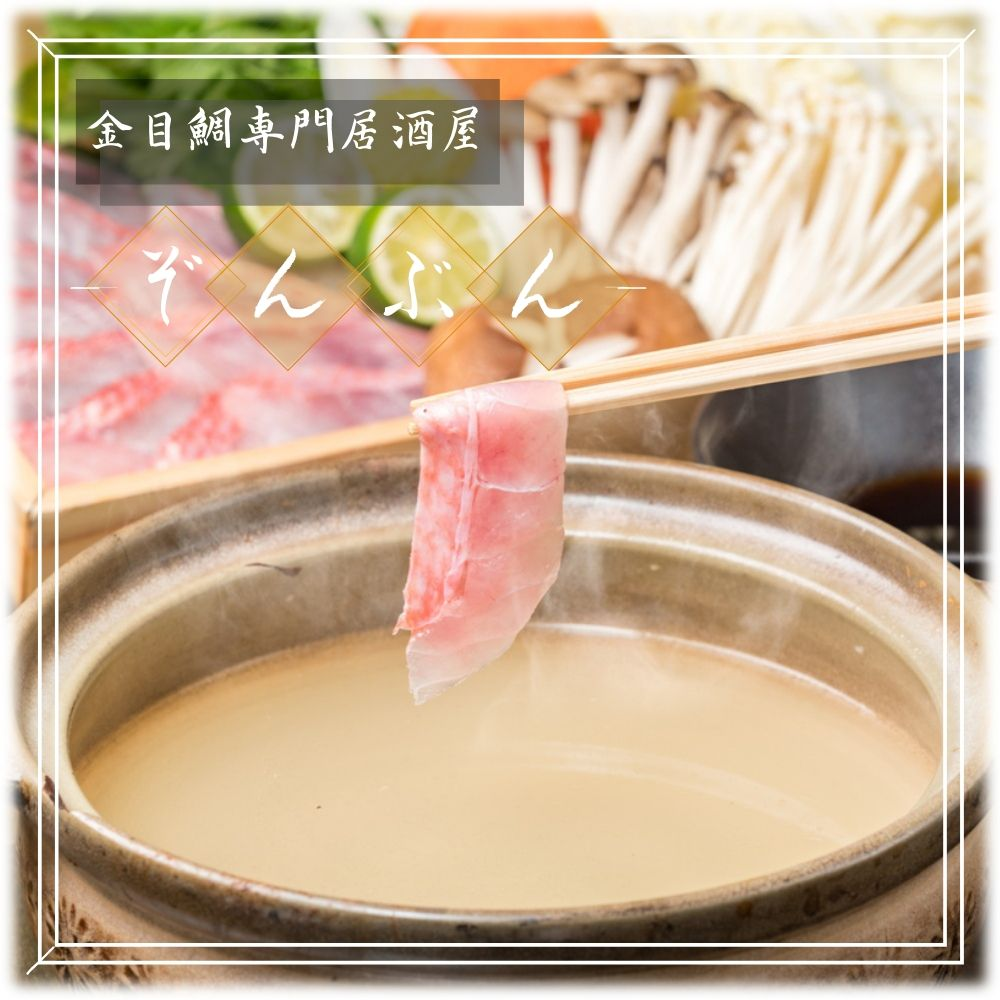 【公式】金目鯛専門居酒屋 鯛しゃぶ ぞんぶん 新宿三丁目店