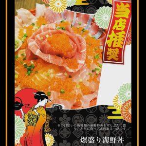 新宿三丁目で新鮮鮮魚が味わえる居酒屋【ぞんぶん】