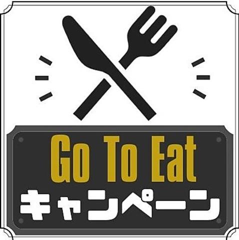 新宿三丁目でGoToEatが利用できる居酒屋 ぞんぶん 新宿三丁目店